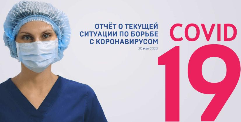 Коронавирус на 21 мая 2020 года статистика в России