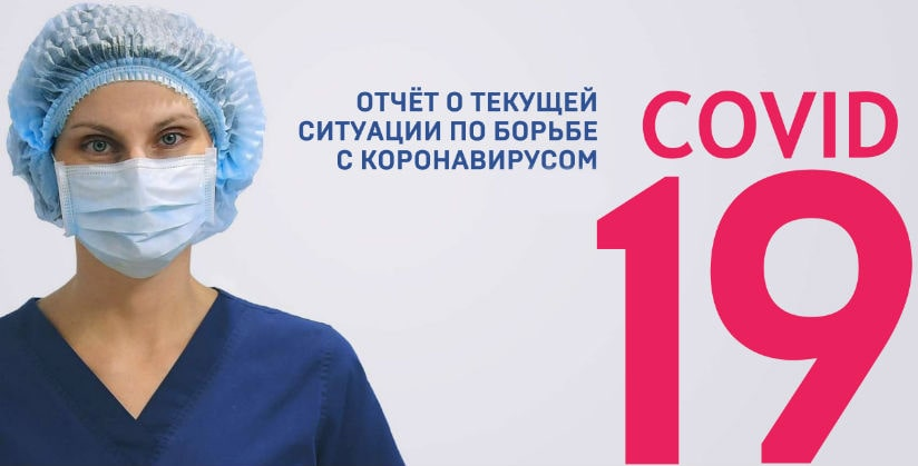 Статистика коронавируса на 29 июня 2020 года в России