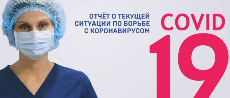 Коронавирус в Ленинградской области на 20 июля 2020 года