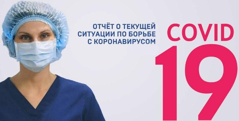 Статистика коронавируса на 21 июля 2020 года в России